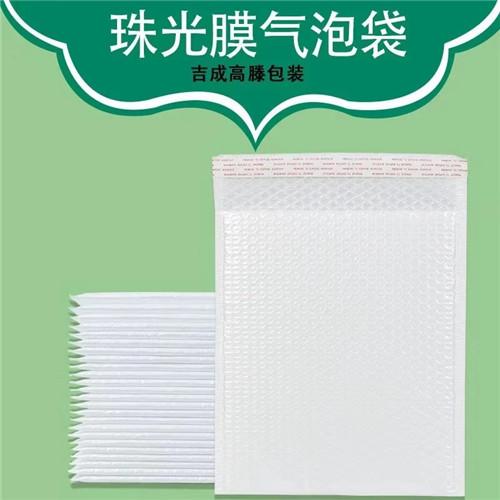 珠光膜气泡信封袋