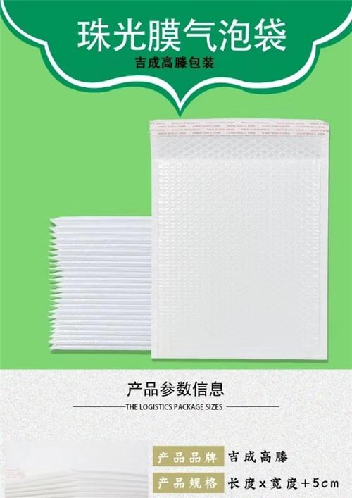 珠光膜气泡袋信封