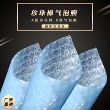 珍珠棉气泡膜